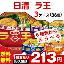 送料無料 日清 「ラ王」(各種)選べる合計3ケース(36個入...