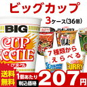 (日清 マルちゃん エースコック) ビッグ/タテロング 選べる合計3ケース(36個入)セット 送料無料 カップラーメン 箱 カップ麺 ケース買い 詰め合わせ まとめ買い BIG ビック