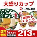送料無料 (日清/マルちゃん) 特盛り/でか盛り/でかまる 各種選べる合計2ケース(24個入)セット 日清食品 東洋水産 送料無料 カップラーメン カップ麺 詰め合わせ まとめ買い 箱 ケース