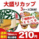 送料無料 (日清/マルちゃん) 特盛り/でか盛り/でかまる 各種選べる合計3ケース(36個入)セット 日清食品 東洋水産 送料無料 カップラーメン カップ麺 詰め合わせ まとめ買い 箱 ケース