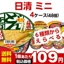 送料無料日清 ミニサイズ (各種)選べる合計4ケース(48個入)セット 日清食品 送料無料 カップラーメン カップ麺 箱 ケース 詰め合わせ まとめ買い