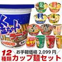 人気のカップ麺 12種類 お手軽セット 送料無料 カップラーメン 詰め合わせ カップ麺 アソート お試し 仕送り