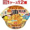 【送料無料】日清 チキンラーメン の 油そば 1ケース(12個入) 【日清食品】