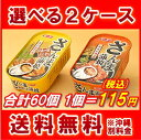 【送料無料】さんま蒲焼 缶詰 選べる 2ケース(合計60個)(みそだれ・通常味)【ニッスイ】【smtb-KD】