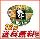 【送料無料】マルちゃん 和庵(なごみあん)天ぷらそば 1ケース(12個入)【東洋水産】