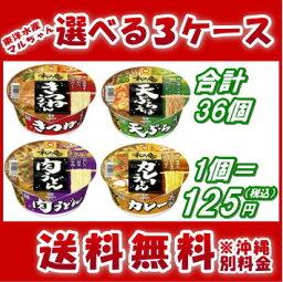 送料無料 マルちゃん 和庵 (なごみあん)選べる合計3ケース(36個)セット[東洋水産 送料無料 カップうどん そば カップ麺 詰め合わせ まとめ買い 箱 ケース ]