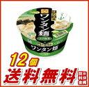 【東洋水産】マルちゃん 味の逸品 ワンタン麺 コク豚骨 1ケース(12個入)【送料無料】【smtb-KD】