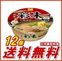 【東洋水産】(マルちゃん) 麺屋 彩未(さいみ) 札幌味噌らーめん 1ケース(12個入)【送料無料】【smtb-KD】