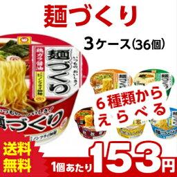 カップ麺シンクロヒーロー