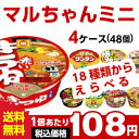 マルちゃん ミニ(まめ)シリーズ 選べる合計4ケース(48個分)セット[東洋水産 送料