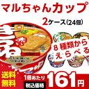 送料無料 マルちゃん(各種)選べる合計2ケース(24個入)セット[東洋水産 送料無料