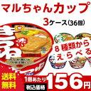送料無料 マルちゃん(各種)選べる合計3ケース(36個入)セット 東洋水産 送料無料 カップうどん そば カップ麺 詰め合わせ まとめ買い 箱 ケース