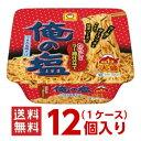 【東洋水産】(マルちゃん) 俺の塩 たらこ味 ラー油仕立て 大盛 1ケース(12個入)[