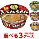 送料無料 マルちゃん 和庵 (なごみあん)選べる合計3ケース(36個)セット 東洋水産 送料無料 カップうどん そば カップ麺 詰め合わせ まとめ買い 箱 ケース