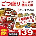 マルちゃん ごつ盛りシリーズ(カップラーメン やきそば)選べ...