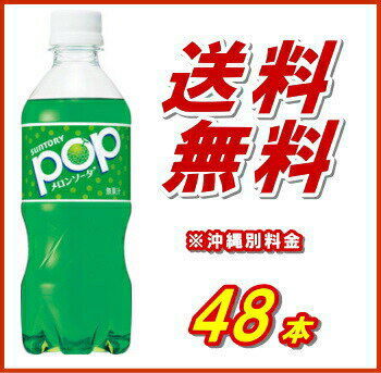 2ケースセットサントリー ポップ メロンソーダ(自動販売機用) PET430ml 48本(24本入×2ケース分)【送料無料】