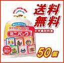 【送料無料】タナカのふりかけ ミニパック 2ケース(30P入×50個)【タナカ】【smtb-KD】