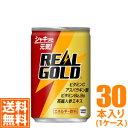 リアルゴールド 160ml缶×30本(1ケース)【送料無料】【コカコーラ】※コカコーラ社製品以外との同梱不可