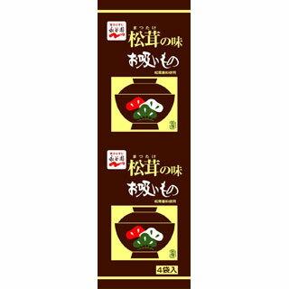 松茸の味お吸いもの 4袋入【永谷園】