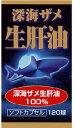 【健康食品】原動力、深海ザメ生肝油 120球