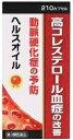 【第3類医薬品】ヘルスオイル 210カプセル