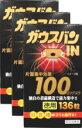 【磁気治療器】ガウスバンイン徳用 136粒×3個セット