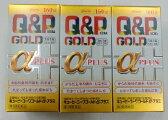【第3類医薬品】キューピーコーワゴールドα-プラス 160錠×3個パック!!