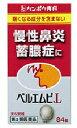 【第2類医薬品】【クラシエ製薬】慢性鼻炎・蓄膿症に、ベルエムピL 192錠