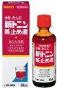 【指定第2類医薬品】お子様にも飲みやすいシロップ、新トニン咳止め液 60ml