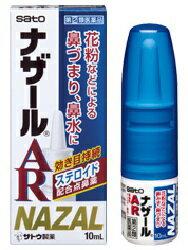 【指定第2類医薬品】花粉などによる鼻づまり、鼻水に季節性アレルギー専用ナザールAR 10ml