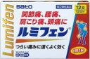 【指定第2類医薬品】ルミフェン 6錠