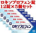 【第1類医薬品】頭痛・生理痛・腰痛・歯痛に、ロキソプロフェン...