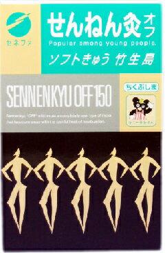 【セネファ】一番ソフトなタイプです!せんねん灸オフソフト灸竹生島 150点