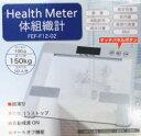 【Health Meter】体重・体脂肪率・体水分量・推定骨量・筋肉量・基礎代謝量・BMI値、体組織