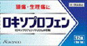 【第1類医薬品】ロキソプロフェン錠「クニヒロ」 12錠
