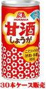 【MORINAGA】こだわりの酒粕・米麹使用、森永甘酒しょう...