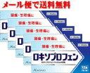 【第1類医薬品】【メール便(郵便)対応】ロキソプロフェン錠「クニヒロ」 12錠×5個セット
