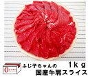 ふじ子ちゃんの国産牛肩スライス1kg 送料無料 /すき焼き/メガ盛り/しゃぶしゃぶ/牛肉/お中元/お歳暮/贈答/ギフト/小分け