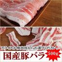【国産豚バラ500g】/しゃぶしゃぶ/すき焼き/焼肉/スキレット/メガ盛り/焼きそば/お好み焼き/広島焼き/鍋/焼肉
