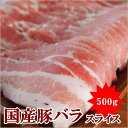 【国産豚バラ500g スライス】/しゃぶしゃぶ/すき焼き/焼肉/スキレット/メガ盛り/焼き