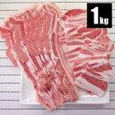 【国産豚バラ★1kg】 焼肉500gとスライス500gですしゃぶしゃぶ/すき焼き/焼肉/メガ盛り