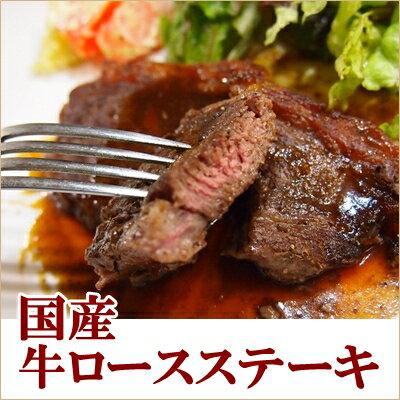 【国産牛ロースステーキ140g〜170g】/真空/サーロイン/リブロース/誕生日/お祝い...:fujikocyan:10000027