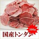 【国産トンタンスライス500g】/バラ凍結/焼肉/スキレット/チャック付き袋/バーベキュー/焼肉屋/
