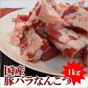【国産豚ばらなんこつ1k】/パイカ/煮込み料理/メガ盛り/バラ凍結/ソーキ/国産