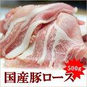 【国産豚ロース 500g】 /250g×2個/小分け/しゃぶしゃぶ/すき焼き/真空/便利/生姜焼き/