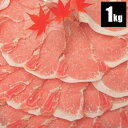 【国産豚ロース★1kg】 250g×4個 メガ盛り/真空小分け/しゃぶしゃぶ/すき焼き/真空/小