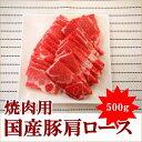 【国産豚肩ロース焼肉用 500g】5ミリ厚/チャック付袋/バラ凍結/網焼き/BBQ/バラ凍結/