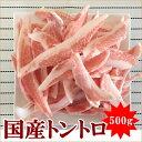 【国産トントロ500g】チャック付き袋/スキレット/バラ凍結/国産/焼肉/塩たれ/カリカリ