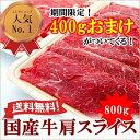 メルマガ限定商品【国産牛肩スライス800g+400g...