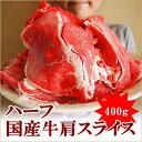 【ハーフ国産牛肩スライス400g】 800gの半分サイズ/芋煮会/赤身/すき焼き/しゃぶしゃぶ/カレ